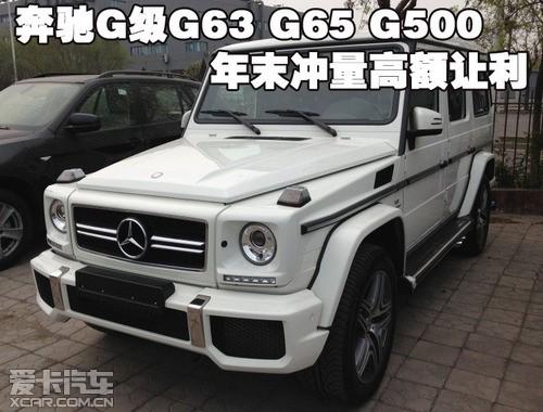 奔驰G63AMG