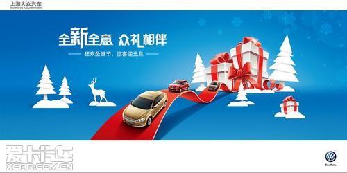 原林大众狂欢圣诞节 惊喜购车再享特惠