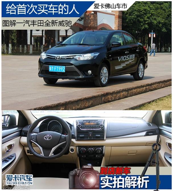 购车的人 图解一汽丰田全新威驰高清图片