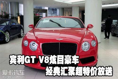 ...宾利   【原创】   天津车市   爱卡汽车   出处:   宾利GT...