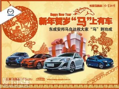 东成安邦马自达跨年钜献cx 5贺岁版限量发售 高清图片