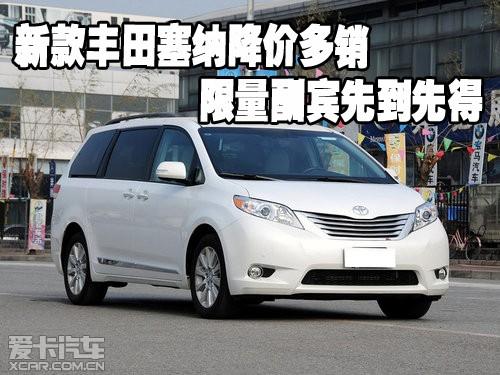 新款丰田塞纳降价多销限量酬宾先到先得