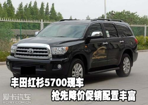 丰田红杉5700现车抢先降价促销配置丰富高清图片