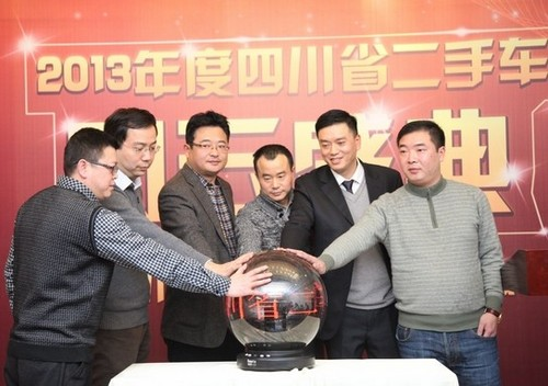 二手车诚信品牌专委会正式成立       本次盛典上,四川省二手车商会