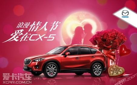 浪漫情人节爱在东成安邦长安马自达cx 5 高清图片