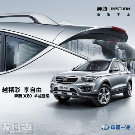 一汽奔腾x80是中国一汽50年历史以来沉淀出的首款城市suv高清图片