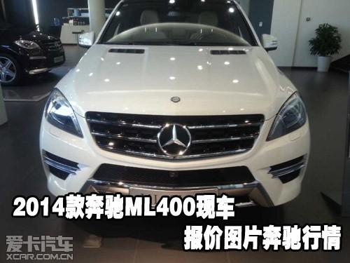 2014款奔驰ML400现车 报价图片奔驰行情