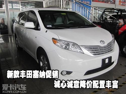 新款丰田塞纳全国上牌天津港终极大特卖 高清图片
