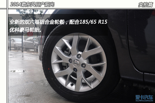 2014款东风日产新阳光 高清图片