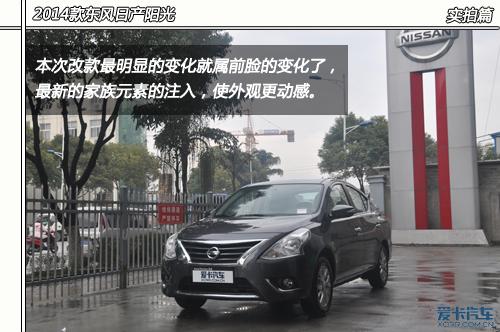 2014款东风日产新阳光高清图片