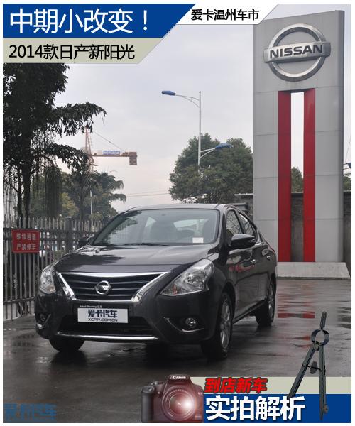 本期车型:2014款 东风日产 新款阳光高清图片
