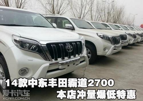 14款丰田霸道2700中东版高清图片