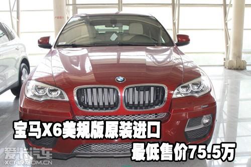 美规版宝马X6 4.0什么价格美规版X6