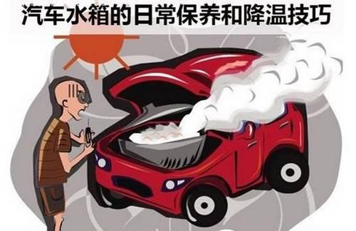 别克关怀 汽车水箱日常保养和降温技巧高清图片