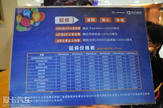 深圳中升雷克萨斯 is保养流程全解析_爱卡汽车