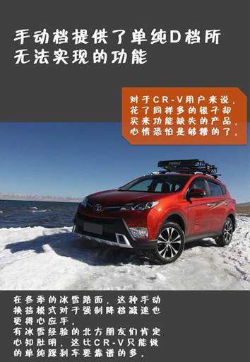 丰田新款RAV4让CRV泪奔的7项驾驶装备高清图片