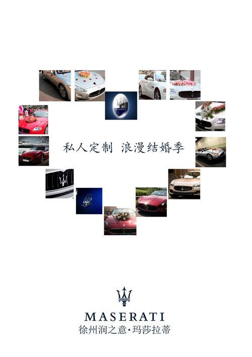 鼎级奢华婚车 徐州润之意玛莎拉蒂预定中 高清图片