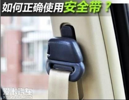 温馨提示:不可忽视的汽车安全带正确使用方法