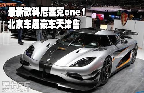 最新款科尼塞克one1北京车展豪车天津售