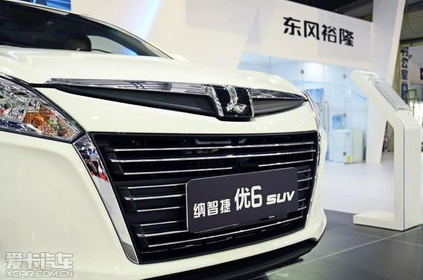 东风裕隆全新suv-纳智捷u6亮相泉州车展图片