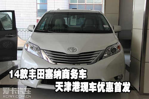 汽车贸易有限公司   了解到,14款丰田塞纳商务现车港口热销价高清图片