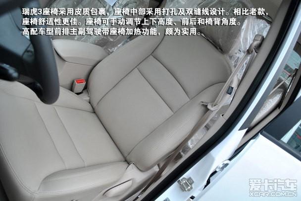 外观家族化 内饰小改 瑞虎3南京到店实拍高清图片