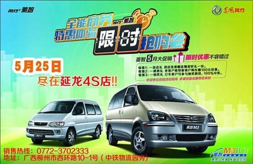 5月25日 柳州延龙风行菱智限时抢购盛会高清图片
