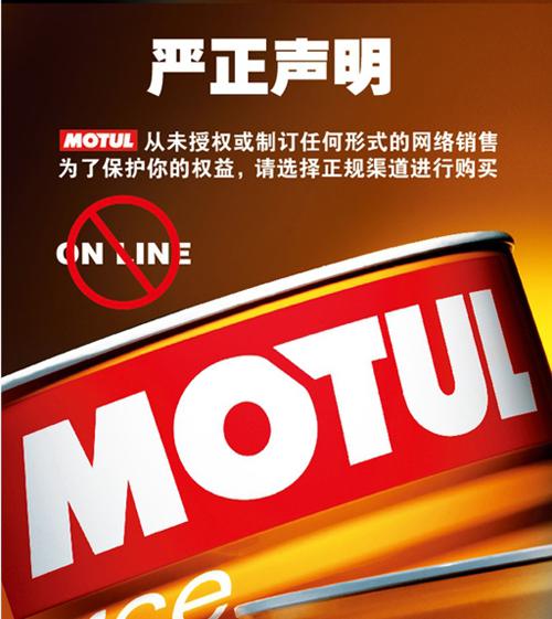 法国motul摩特机油 亮相第23届福州车展