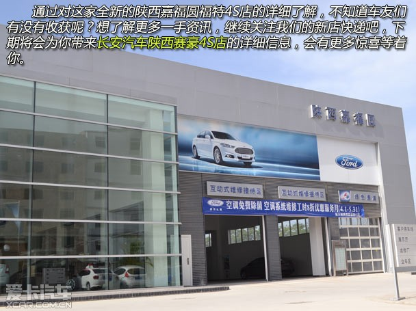 西安市长安区航天基地的一家标准化建造的全新长安福特陕西嘉福圆4s店
