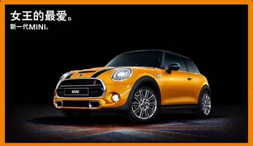 mini简史 合宝全新一代mini即将上市泛珠赛车节
