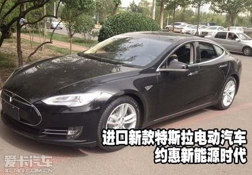 进口新款特斯拉电动汽车约惠新能源时代高清图片