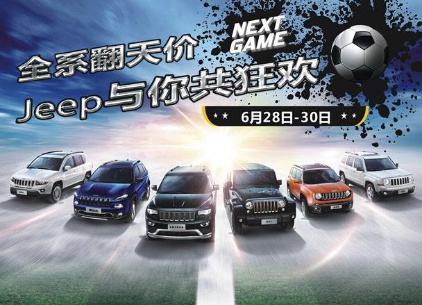 世界杯狂欢季 进口jeep全系车型抢翻天 高清图片