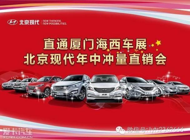 通顺北京现代车展价 与您共享海西盛宴图片 69490 608x448
