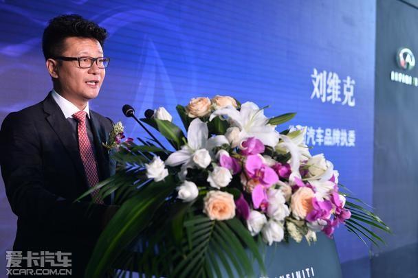 温州/集团汽车品牌执委刘维克先生致辞...