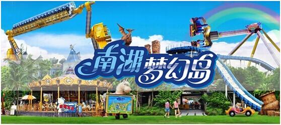 活动时间:2014年7月5日       活动地点:成都南湖梦幻岛主题
