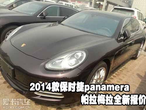 汽车销售公司2014款保时捷panamera帕拉梅拉全新报价,价格高清图片