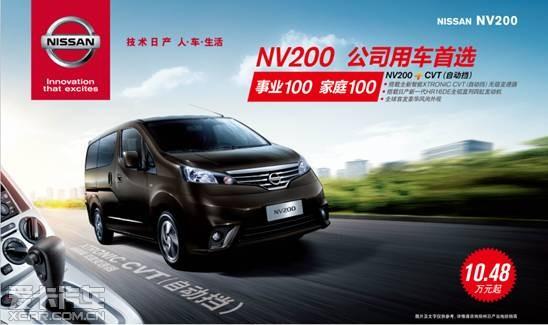 郑州日产nv200 高清图片