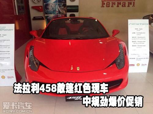 法拉利458敞篷红色现车 中规劲爆价促销高清图片