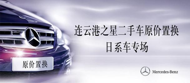 云港之星 日系二手车置换奔驰开始啦高清图片