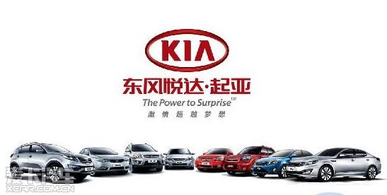 悦达起亚赤峰大成专营店----您买车的最佳选择.