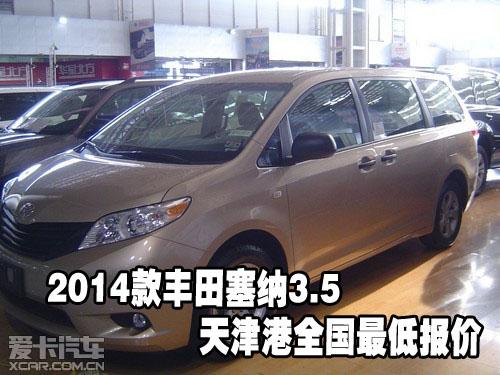 2014款丰田塞纳3.5 天津港全国最低报价 高清图片