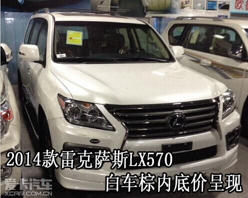 2014款雷克萨斯lx570 白车棕内底价呈现高清图片
