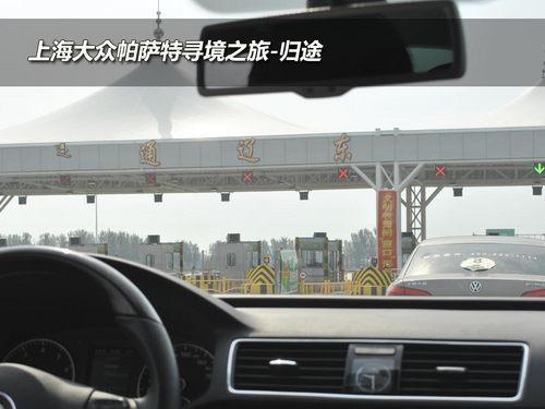 上海大众汽车,30年与卓越同行.