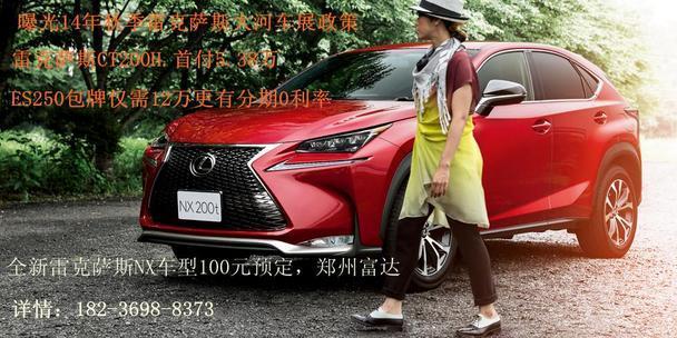 2014年秋季郑州大河车展政策(车展期间每天前3名订车送终身免费保