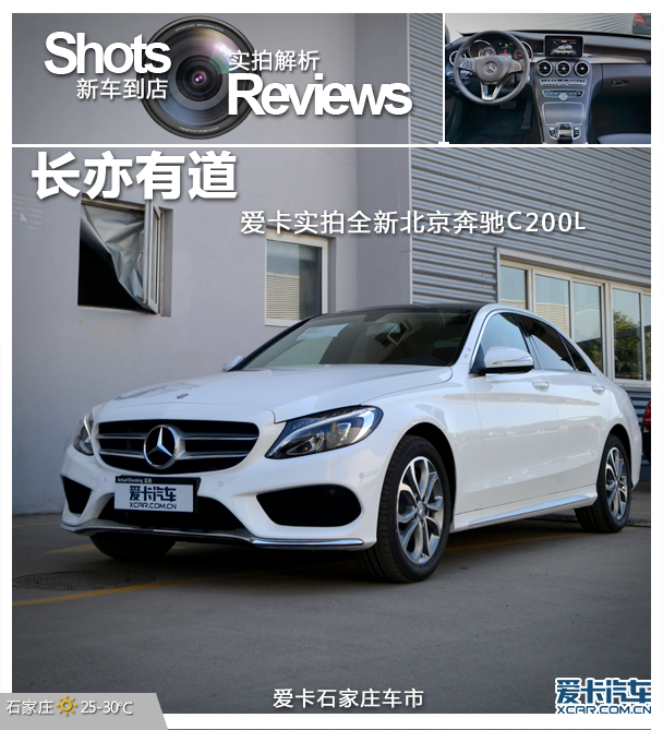 com.cn       外观:全新奔驰家族设计语言让新c级更时尚优雅.