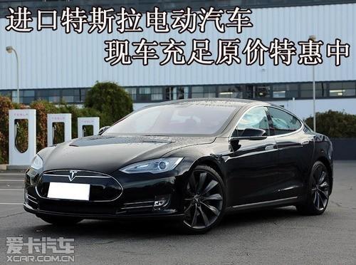 进口特斯拉电动汽车现车充足原价特惠中高清图片