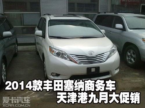 2014款丰田塞纳商务车天津港九月大促销 高清图片