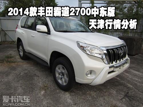 2014款丰田霸道2700中东版天津行情分析