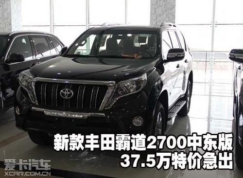 新款丰田霸道2700中东版37.5万特价急出