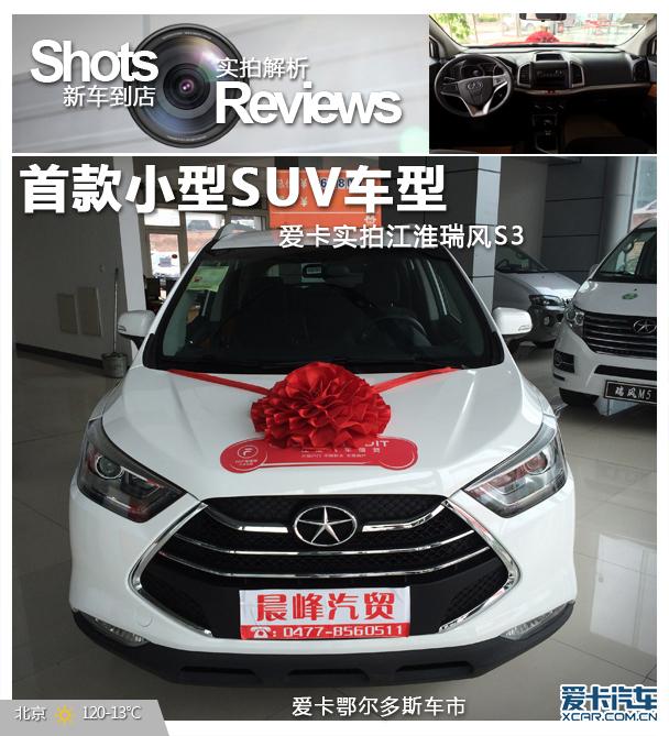 SUV车型 新江淮瑞风S3实拍解析高清图片